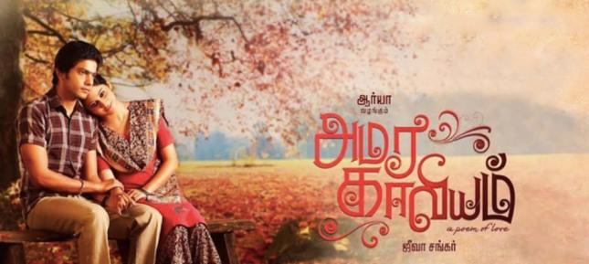 amara-kaaviyam-movie-review